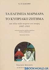 Τα ελγίνεια μάρμαρα. Το κυπριακό ζήτημα
