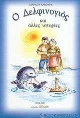 Ο Δελφινογιός και άλλες ιστορίες