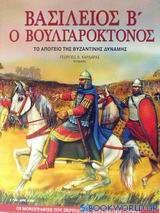 Βασίλειος Β΄ ο Βουλγαροκτόνος