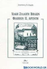 Χιακή συλλογή βιβλίων Φιλίππου Π. Αργέντη