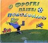 Ο Φρόγκι παίζει ποδόσφαιρο