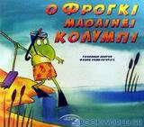 Ο Φρόγκι μαθαίνει κολύμπι