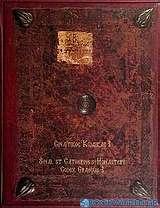 Το βιβλίο του Ιώβ