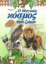 Ο μαγικός κόσμος των ζώων