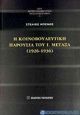 Η κοινοβουλευτική παρουσία του Ι. Μεταξά (1926-1936)