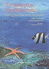 Το αστεράκι της θάλασσας και το ταξίδι στον ουρανό