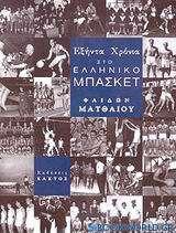 Εξήντα χρόνια στο ελληνικό μπάσκετ