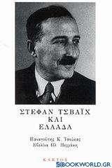 Στέφαν Τσβάιχ και Ελλάδα