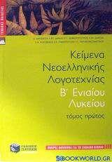 Κείμενα νεοελληνικής λογοτεχνίας Β' ενιαίου λυκείου