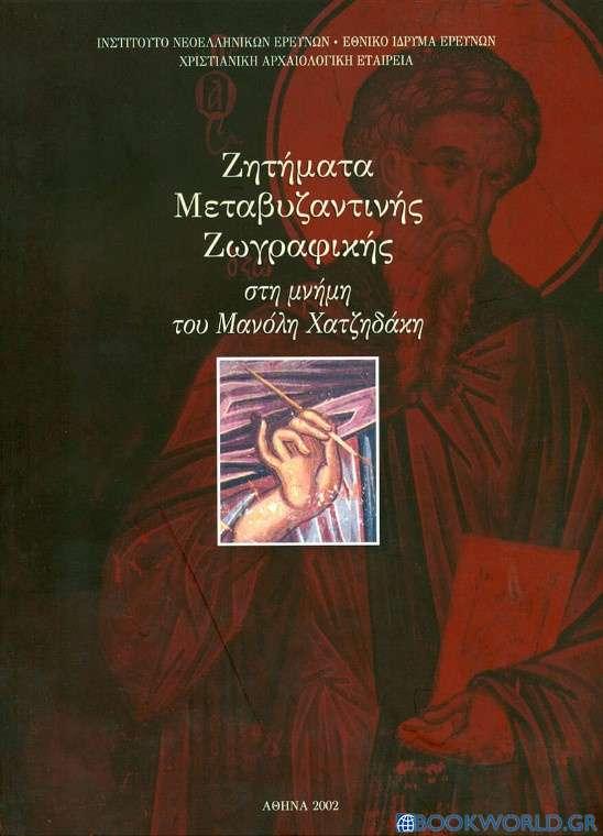 Ζητήματα μεταβυζαντινής ζωγραφικής