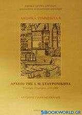 Αρχείο της Ι. Μ. Σταυρονικήτα