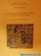 Ο Ιταλιώτης Ελληνισμός από τον Ζ στον ΙΒ αιώνα