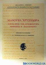 Λόγος προς τον αυτοκράτορα Μανουήλ Β Παλαιολόγο