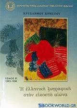 Η ελληνική ζωγραφική στον εικοστό αιώνα