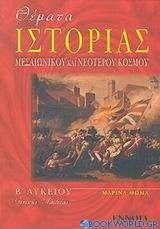 Θέματα ιστορίας μεσαιωνικού και νεότερου κόσμου Β΄ λυκείου