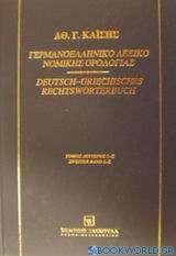 Γερμανοελληνικό λεξικό νομικής ορολογίας