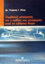 Συμβάσεις μεταφοράς και η ευθύνη του μεταφορέα κατά το ελληνικό δίκαιο