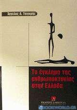 Το έγκλημα της ανθρωποκτονίας στην Ελλάδα