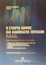 Η εταιρία λήψης και διαβίβασης εντολών (Ε.Λ.Δ.Ε.)