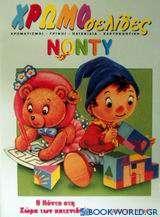 Ο Νόντυ στη χώρα των παιχνιδιών