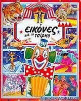 Εικόνες από το τσίρκο