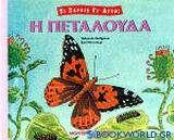 Η πεταλούδα
