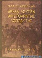 Αρσέν Λουπέν: Ο αριστοκράτης λωποδύτης