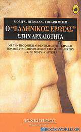 Ο ελληνικός έρωτας στην αρχαιότητα
