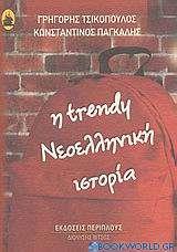 Η Trendy σχολική ιστορία του νεώτερου ελληνισμού