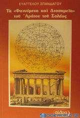 Τα Φαινόμενα και Διοσημεία του Αράτου του Σολέως