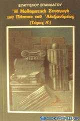 Η μαθηματική συναγωγή του Πάππου του Αλεξανδρέως