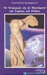 Γεμίνου του Ροδίου Εισαγωγή εις την σπουδήν των ουρανίων φαινομένων