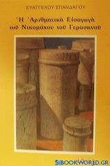 Η αριθμητική εισαγωγή του Νικομάχου του Γερασηνού