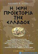 Η ιερή προϊστορία της Ελλάδος