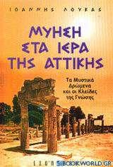 Μύηση στα ιερά της Αττικής
