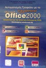Αυτοματισμός γραφείου με το ελληνικό Microsoft Office 2000