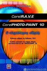 Ο πληρέστερος οδηγός του Corel R.A.V.E. και Photo Paint 10