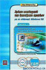 Χρήση υπολογιστή και διαχείριση αρχείων με τα ελληνικά Windows 98