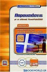 Παρουσιάσεις με το ελληνικό PowerPoint 2000