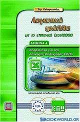 Λογιστικά φύλλα με το ελληνικό Excel 2000
