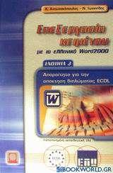 Επεξεργασία κειμένου με το ελληνικό Word 2000