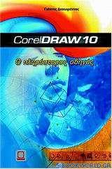 Ο πληρέστερος οδηγός του CorelDraw 10