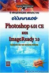 Ο πληρέστερος οδηγός του ελληνικού Photoshop 6.01 CE και ImageReady 3.0