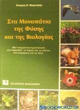 Στα μονοπάτια της φύσης και της βιολογίας
