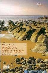 Έρωτας στην άμμο