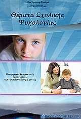 Θέματα σχολικής ψυχολογίας
