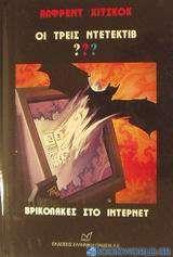 Οι τρεις ντετέκτιβ ???: Βρικόλακες στο Ίντερνετ
