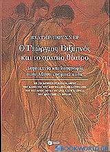Ο Γεώργιος Βιζυηνός και το αρχαίο θέατρο