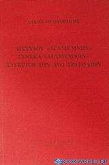 Αισχύλου Αγαμέμνων, Σενέκα Αγαμέμνων, σύγκριση των δύο τραγωδιών