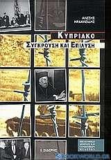 Το Κυπριακό